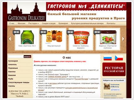 Сайт для магазина русских продуктов в Праге