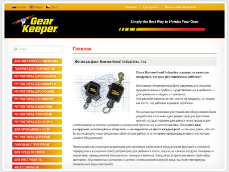 Интернет-каталог для Gear Keeper в Европе