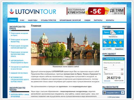 Сайт для гидов по Праге