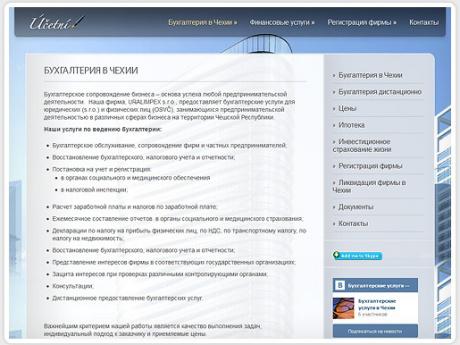 Сайт для фирмы предоставляющей бухгалтерские услуги в Чехии