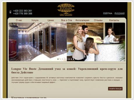 Реанимация сайта для SPA-салона в Чехии