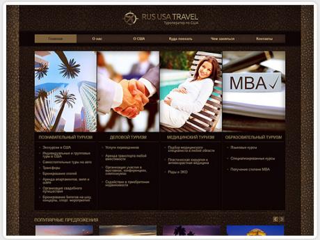 Создание туристического портала