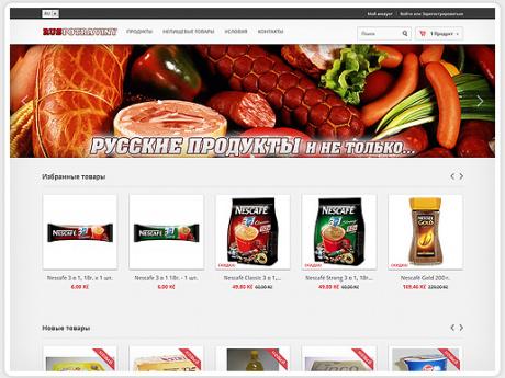 Интернет-Магазин продуктов питания и товаров для дома