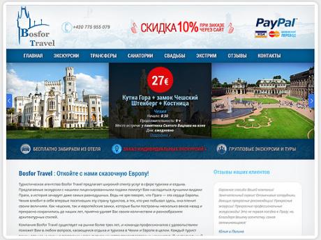 Сайт для туристического агентства в Чехии