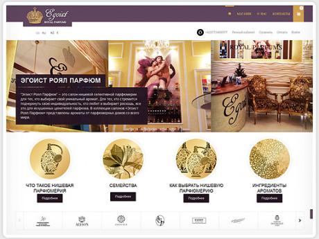 Создание сайта для магазина элитной парфюмерии