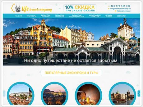 Сайт для чешской туристической компании