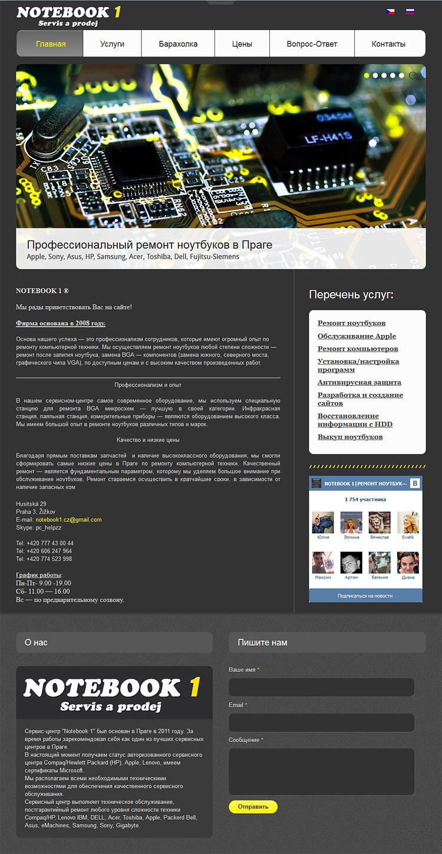 создание сайта в Праге