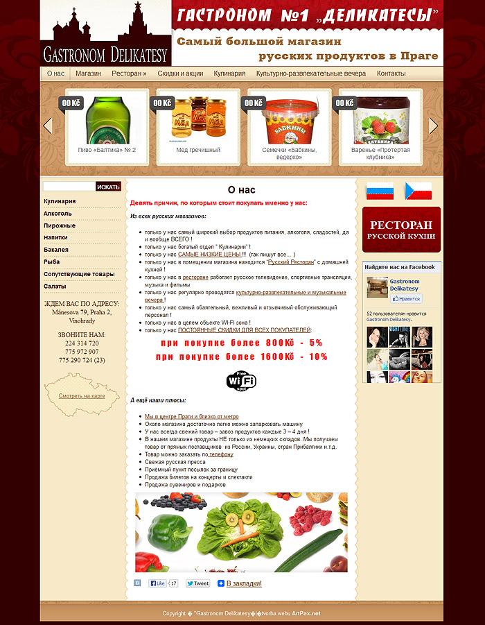 создание сайта для магазина в Праге