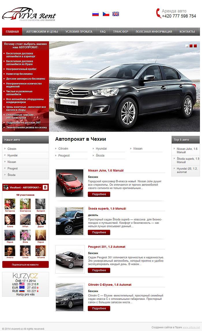 Создание сайта автопрокат в Чехии