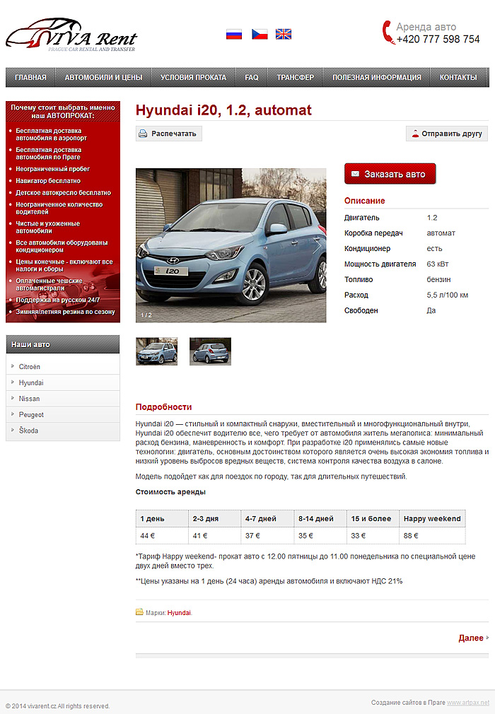Создание сайта автопрокат в Чехии - аренда онлайн