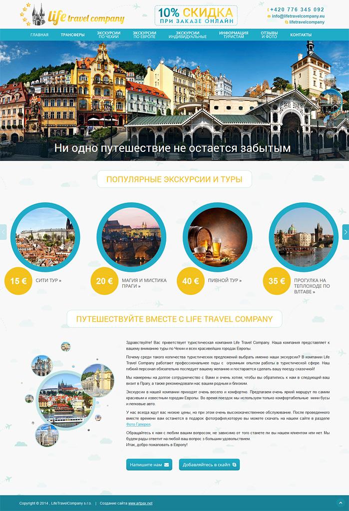 создание сайта для экскурсовода в Чехии